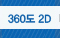 360 2D 갤러리